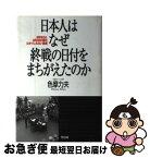 【中古】 日本人はなぜ終戦の日付をまちがえたのか 8月15日と9月2日の間のはかりしれない断層 / 色摩 力夫 / 黙出版 [単行本]【ネコポス発送】