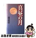 【中古】 真昼の月 / 遊川 和彦 / ワニブックス [単行本]【ネコポス発送】