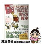 【中古】 日本語なるほど塾 2006年2ー3月 / 林 望 / NHK出版 [ムック]【ネコポス発送】