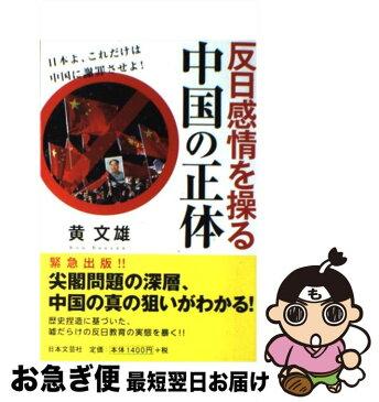 【中古】 反日感情を操る中国の正体 日本よ、これだけは中国に謝罪させよ! / 黄 文雄 / 日本文芸社 [単行本]【ネコポス発送】