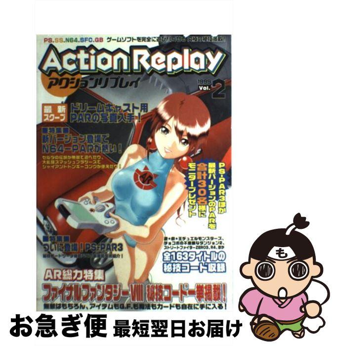 ゲーム, ゲーム攻略本  Vol2