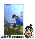 中古 君はまるで、あの花のようで。  後藤 みさき  小学館 コミックネコポス発送