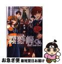 【中古】 月刊少女野崎くん公式ファンブック / 椿いづみ /