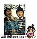 【中古】 splash!! the map for hungry people v.3 / 山里 亮太, オードリー, 田中 卓志, サニーデイ・ / [単行本(ソフトカバー)]【ネコポス発送】