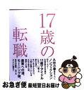 【中古】 17歳の転職 / 久住 小春 / ワニブックス [...