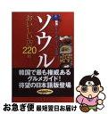 【中古】 ソウル おいしい店220軒 韓国ブルーリボンサーベ