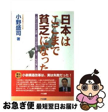 【中古】 日本はここまで貧乏になった 一人当たりのGDPが世界1位から18位に転落、19 / 小野 盛司 / ナビ出版 [単行本]【ネコポス発送】