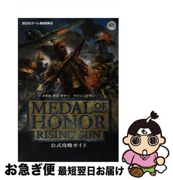 【中古】 メダルオブオナーライジングサン公式攻略ガイド PS2 / 講談社 / 講談社 [単行本]【ネコポス発送】