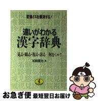 【中古】違いがわかる漢字辞典 変換ミスを解消する!/加納 喜光[文庫]【あす楽対応】
