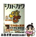 【中古】 別冊カドカワ総力特集B'z 15年目の真実 / KADOKAWA / KADOKAWA [ ...