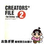【中古】 Creators' fileーfor living vol.2 / 立川 裕大 / ギャップ出版 [ペーパーバック]【ネコポス発送】