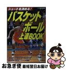 【中古】 バスケットボール上達book シュートを決める! / 池内 泰明 / 成美堂出版 [単行本]【ネコポス発送】