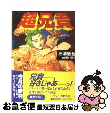 【中古】 超兄貴 / 三浦 徹也 / 角川書店 [文庫]【ネコポス発送】