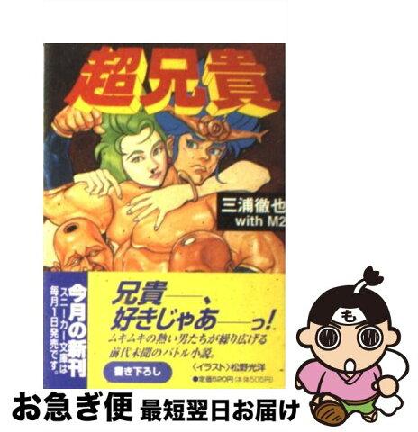 【中古】 超兄貴 / 三浦 徹也, M2 / 角川書店 [文庫]【ネコポス発送】