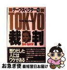 【中古】 デーブ・スペクターのTokyo裁判 / デーブ スペクター / ネスコ [単行本]【ネコポス発送】