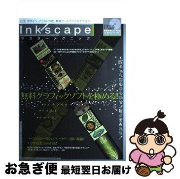 【中古】 Inkscapeマスターテクニック 無料グラフィックソフトを極める!! / 晋遊舎 / 晋遊舎 [大型本]【ネコポス発送】