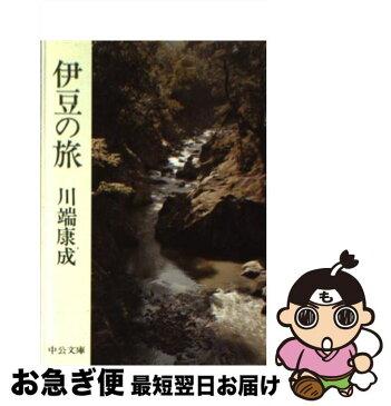 【中古】 伊豆の旅 / 川端 康成 / 中央公論新社 [文庫]【ネコポス発送】