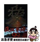 【中古】 直江兼続99の謎 愛 / 吉田 浩 / 泰文堂 [単行本]【ネコポス発送】