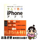 【中古】 十人十色のiPhoneアプリ あなたの「欲しい」が、必ず見つかる / 田中 裕子 / 玄光社 [ムック]【ネコポス発送】