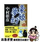 【中古】 豪姫夢幻 / 中村 彰彦 / 角川書店 [文庫]【ネコポス発送】