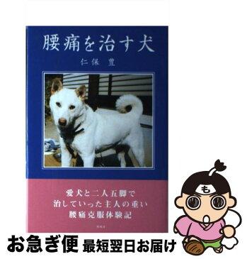 【中古】 腰痛を治す犬 / 仁保 豊 / 新風舎 [単行本]【ネコポス発送】