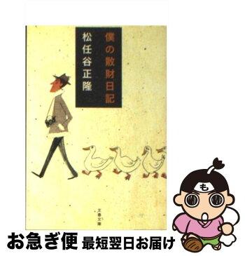 【中古】 僕の散財日記 / 松任谷 正隆 / 文藝春秋 [文庫]【ネコポス発送】