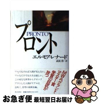 【中古】 プロント / エルモア レナード / 角川書店 [単行本]【ネコポス発送】