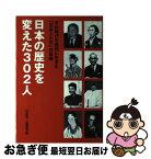 【中古】 日本の歴史を変えた302人 その時代を峻烈に生きた「日本人たち」の言動 / 日本歴史人物研究会 / 主婦と生活社 [単行本]【ネコポス発送】