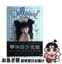 【中古】 Dollygirl / 神田 沙也加 / 宝島社 [単行本]【ネコポス発送】