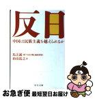 【中古】 反日 中国は民族主義を越えられるか / 馬 立誠 / 中央公論新社 [文庫]【ネコポス発送】