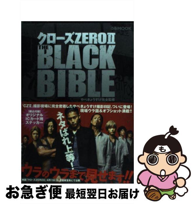 エンターテインメント, その他  ZERO 2 THE BLACK BIBLE