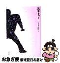【中古】 浅草キッド / ビートたけし / 太田出版 [単行本]【ネコポス発送】