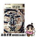もったいない本舗 お急ぎ便店で買える「【中古】 日本の陶磁 伊万里 / 永竹 威 / 保育社 [文庫]【ネコポス発送】」の画像です。価格は277円になります。