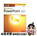 【中古】 ひと目でわかるMicrosoft Office PowerPoint 2007 / 堀池 裕美 / 日経BP社 [単行本]【ネコポス発送】