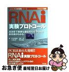 【中古】 RNAi実験プロトコール 高効率で簡便な遺伝子ノックアウトの新技術がわかる! BJ1 / 多比良 和誠 / 羊土社 [単行本]【ネコポス発送】