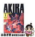 【中古】 Akira part 1 / 大友 克洋 / 講談社 [コミック]【ネコポス発送】