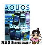 【中古】 AQUOS PHONE究極ガイド 最強化のワザ200が大集合!!無料3Dアプリ・動画 / ダイアプレス / ダイアプレス [ムック]【ネコポス発送】