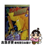【中古】 新ヤンキー烈風隊 21 / もとはし まさひで / ぶんか社 [コミック]【ネコポス発送】