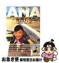 【中古】 ANAの女性たち オールフライトニッポン2 / 三遊亭 遊雀 / 風濤社 [単行本]【ネコポス発送】