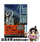 【中古】 伽羅の橋 / 叶 紙器 / 光文社 [文庫]【ネコポス発送】
