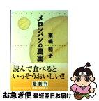 【中古】 メロンパンの真実 / 東嶋 和子 / 講談社 [文庫]【ネコポス発送】