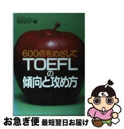 【中古】 TOEFLの傾向と攻め方 600点をめざして / 村川久子 / 日本英語教育協会 [単行本]【ネコポス発送】