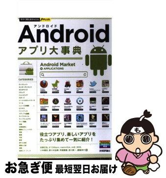 【中古】 Androidアプリ大事典 / 佐野 正弘 / 技術評論社 [単行本(ソフトカバー)]【ネコポス発送】