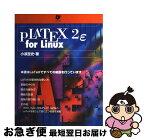 【中古】 pLATEX 2ε for Linux / 小浪 吉史 / テクノプレス [単行本]【ネコポス発送】