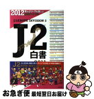 【中古】 J2白書 永久保存版 2011 / J's GOAL J2ライター班 / 東邦出版 [単行本]【ネコポス発送】