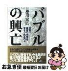 【中古】 バブルの興亡 日本は破滅の未来を変えられるのか / 徳川 家広 / 講談社 [単行本]【ネコポス発送】