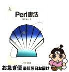 【中古】 Perl書法 / 増井 俊之 / ASCII [単行本]【ネコポス発送】