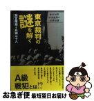【中古】 東京裁判の謎を解く 極東国際軍事裁判の基礎知識 / 別宮 暖朗 / 光人社 [単行本]【ネコポス発送】