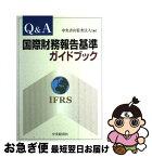 【中古】 Q&A国際財務報告基準ガイドブック / 中央青山監査法人 / 中央経済社 [単行本]【ネコポス発送】