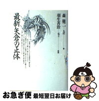 【中古】最新矢倉の正体/森 鶏二[単行本]